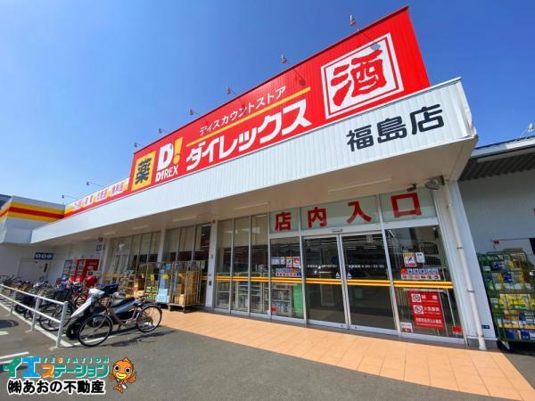 ダイレックス 福島店