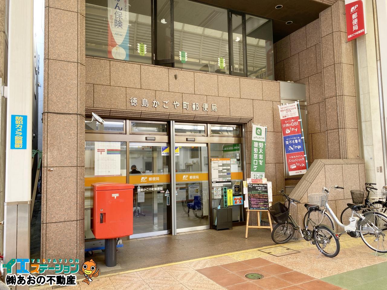 徳島かごや町郵便局
