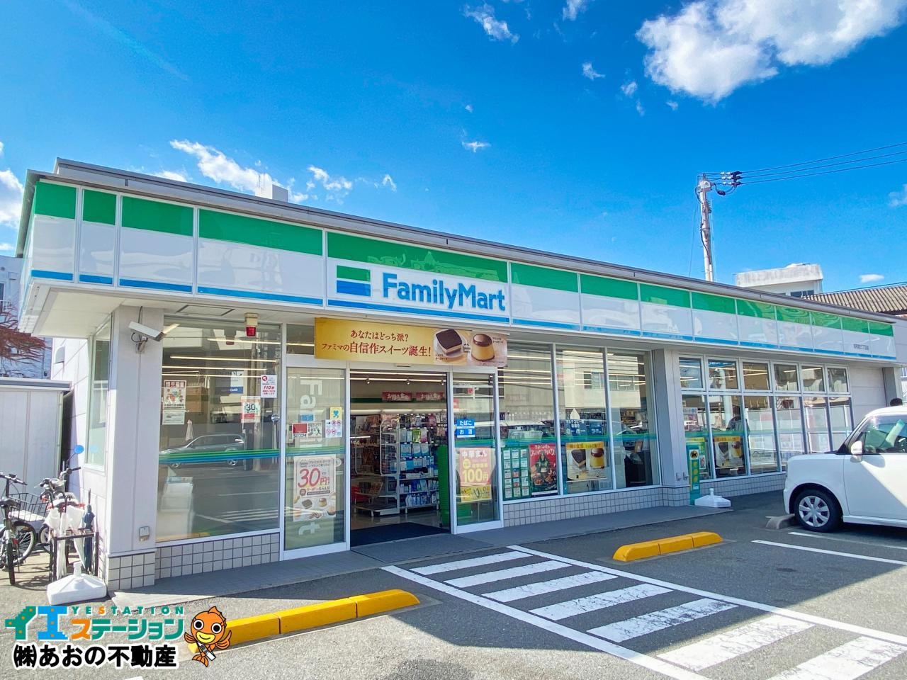 ファミリーマート 昭和町三丁目店