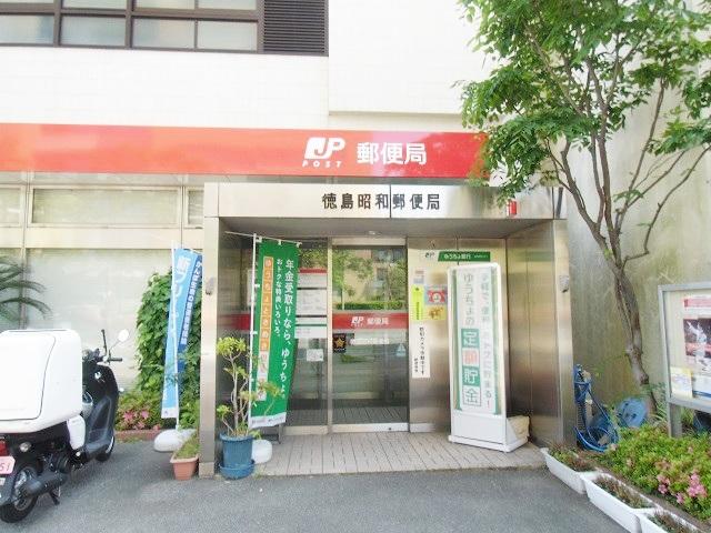 徳島昭和郵便局