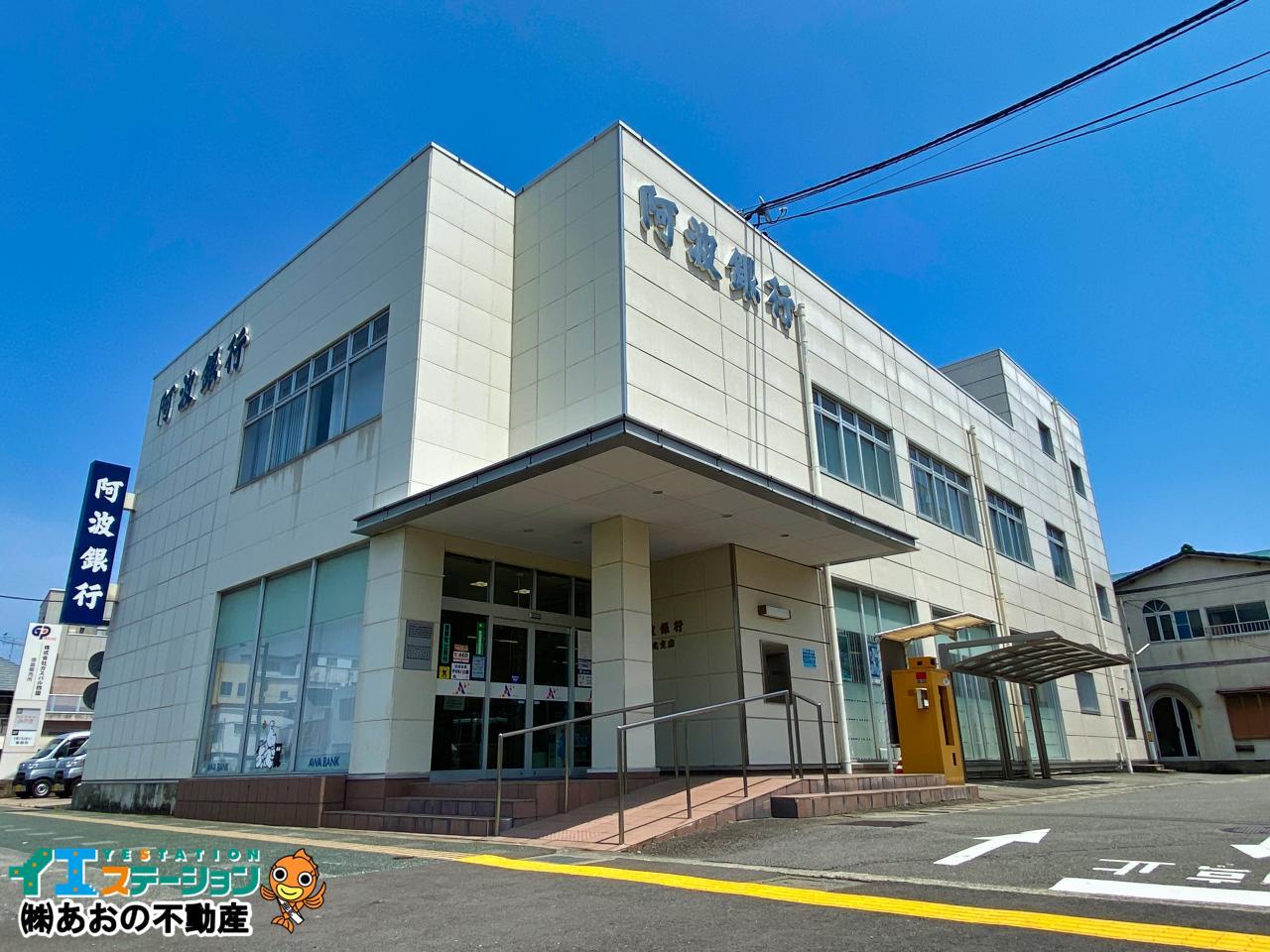 阿波銀行 渭北支店