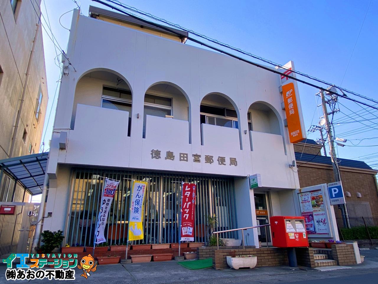 徳島田宮郵便局