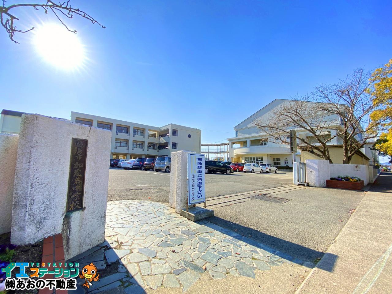 加茂名中学校