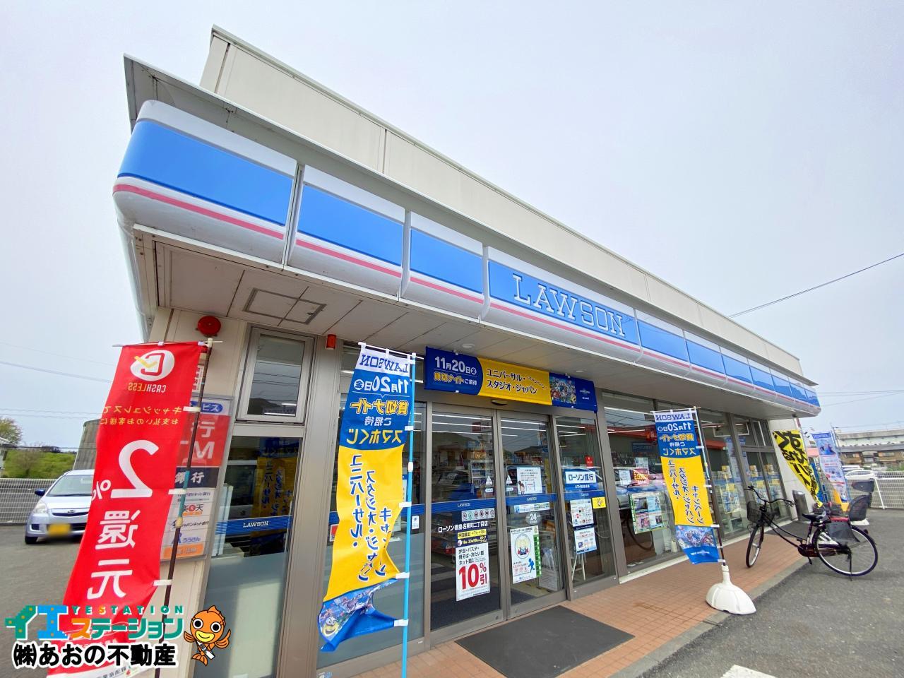 ローソン名東町2丁目店