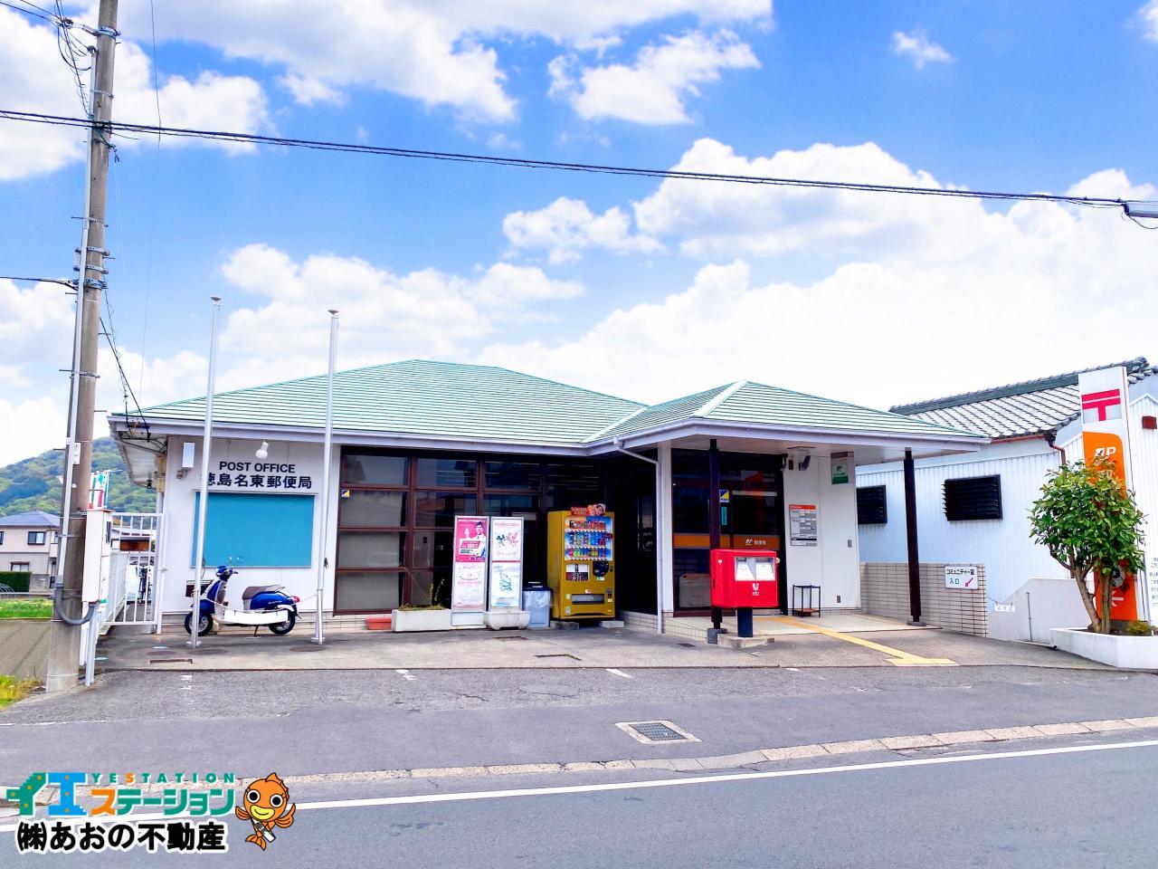 名東郵便局