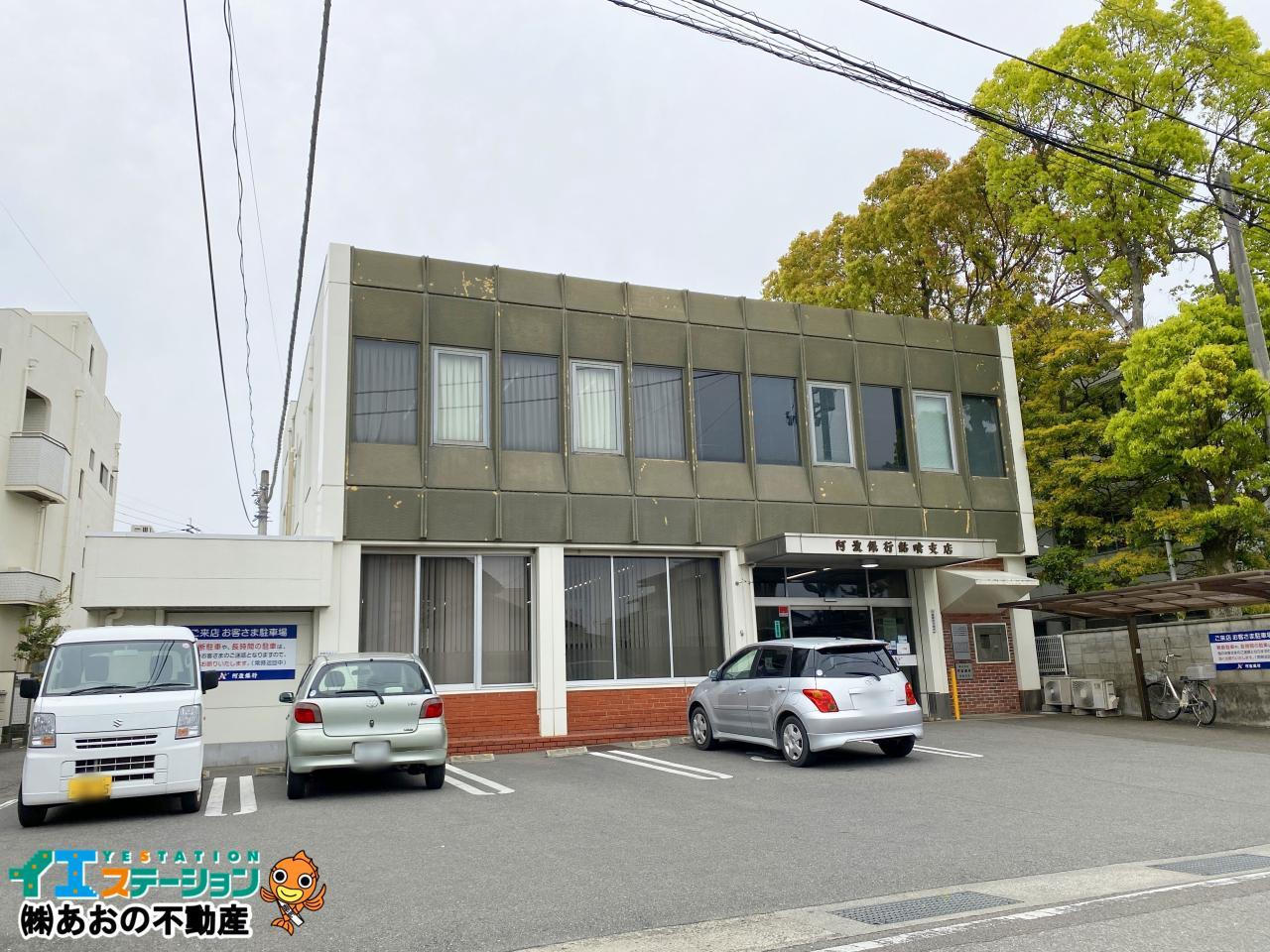 阿波銀行鮎喰支店