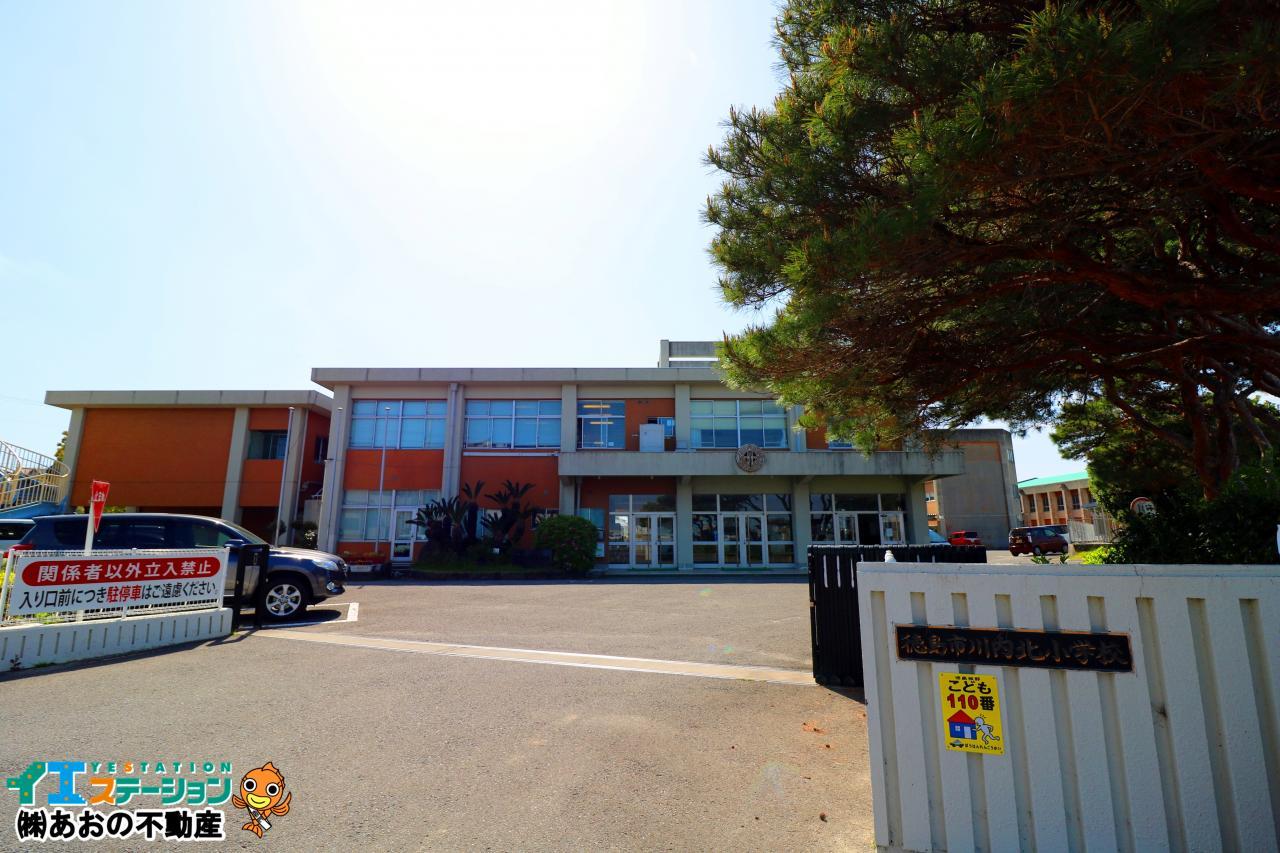 徳島市川内北小学校