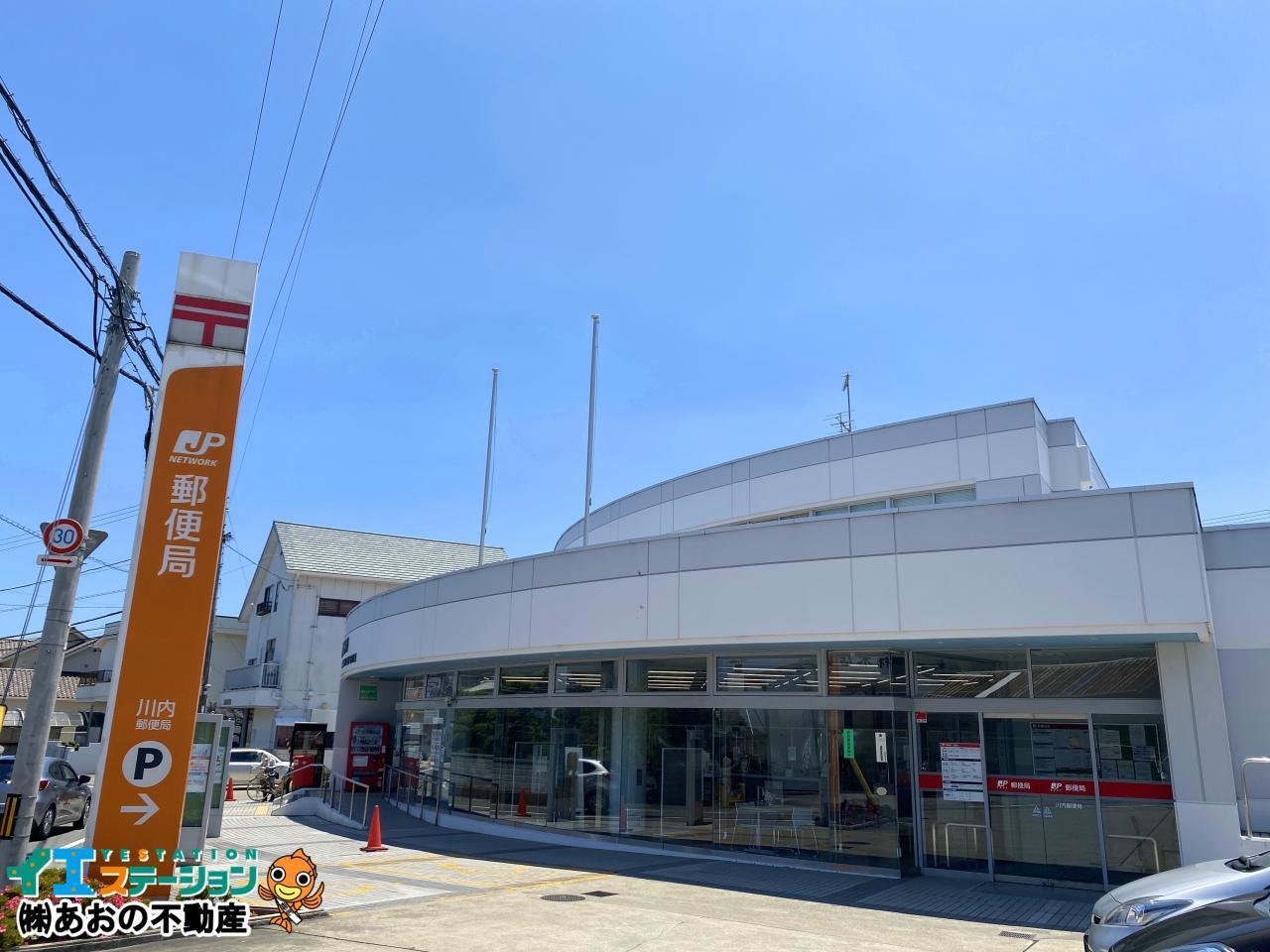 川内郵便局