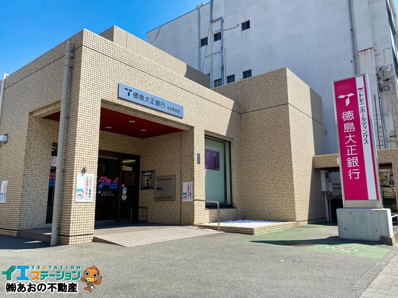 徳島大正銀行 佐古東支店