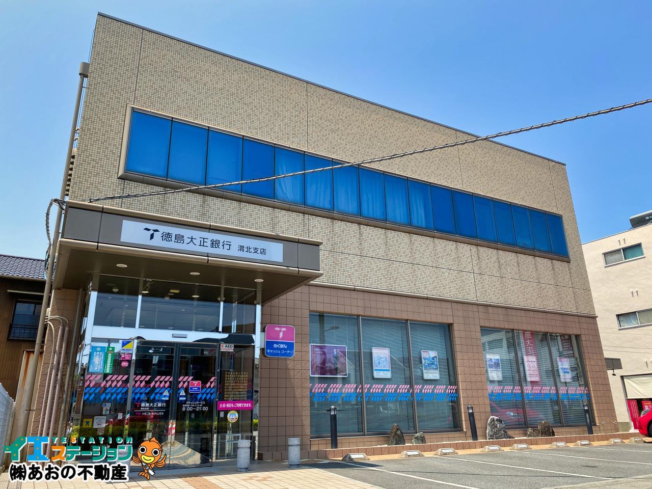 徳島銀行渭北支店