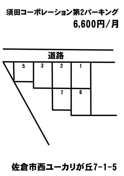 駐車場(平面) 佐倉市西ユーカリが丘7丁目1-5 京成本線ユーカリが丘駅 0.66万円
