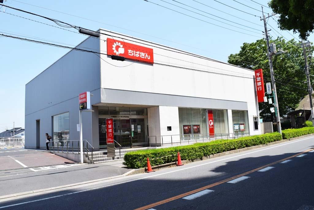 千葉銀行 ユーカリが丘支店