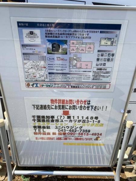 新築戸建 佐倉市上座 京成本線ユーカリが丘駅 3280万円