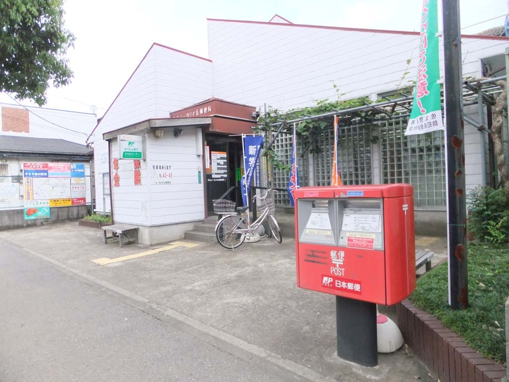 佐倉ユーカリが丘郵便局