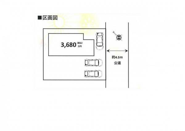 新築戸建 佐倉市新臼井田 京成本線京成臼井駅 3680万円