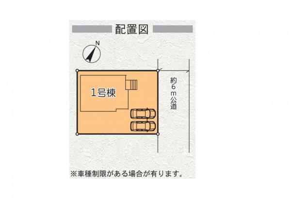 新築戸建 佐倉市王子台4丁目30-7 京成本線京成臼井駅 3680万円