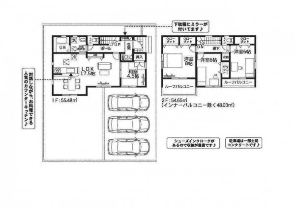 新築戸建 佐倉市王子台6丁目 京成本線京成臼井駅 3190万円