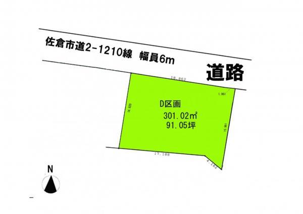 土地 千葉県佐倉市上座822-9 京成本線ユーカリが丘駅 1430万円