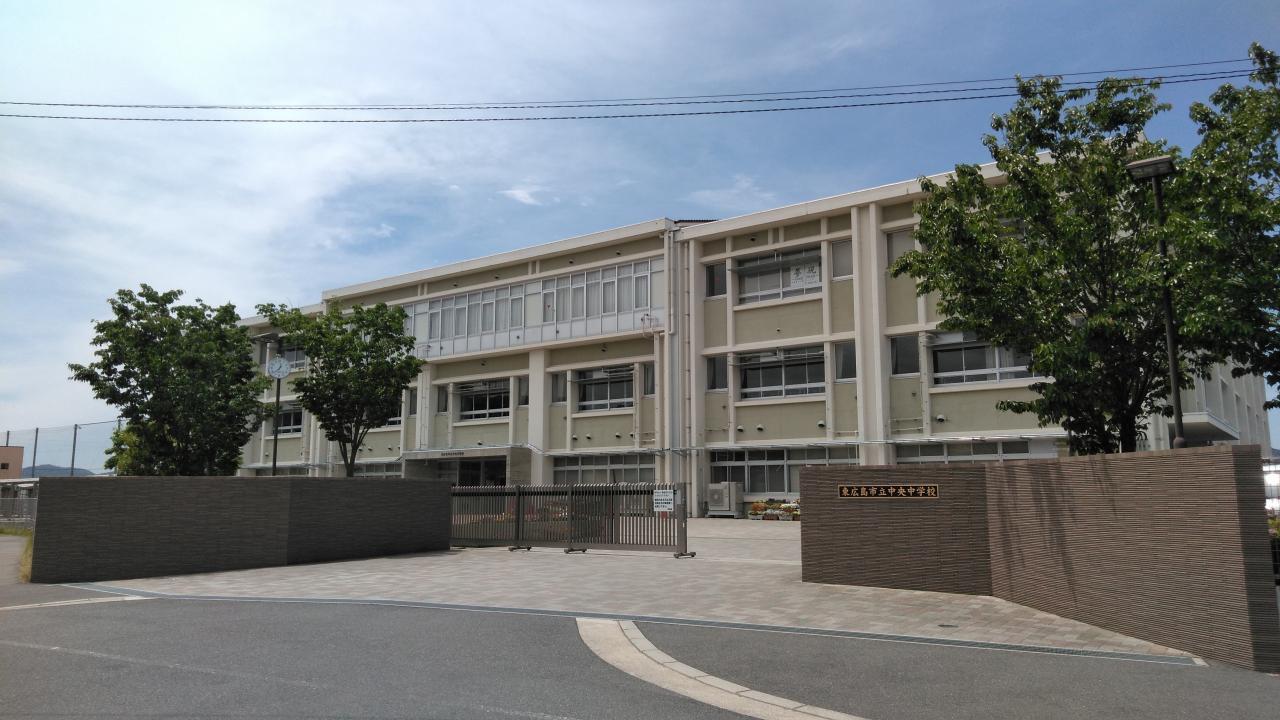東広島市立中央中学校