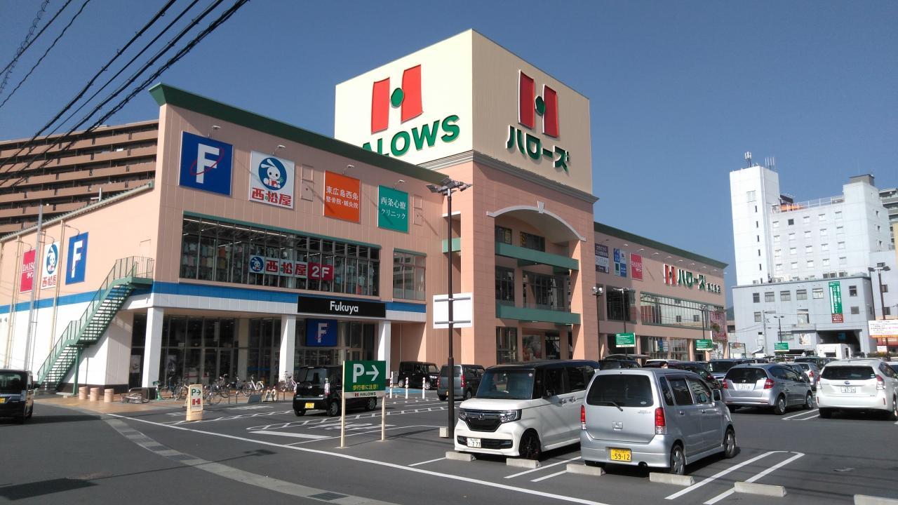 ハローズ 東広島店
