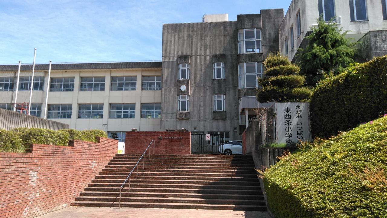 東広島市立東西条小学校