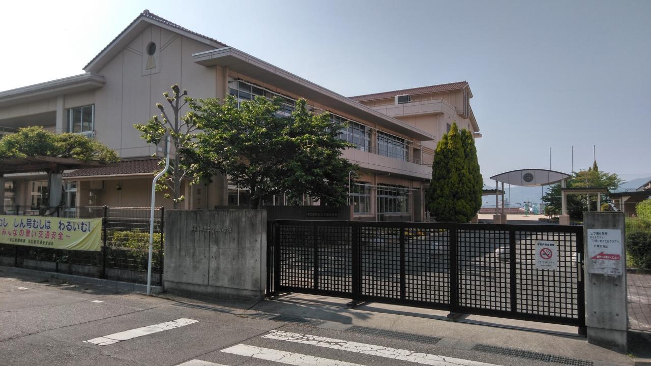 東広島市立三ツ城小学校