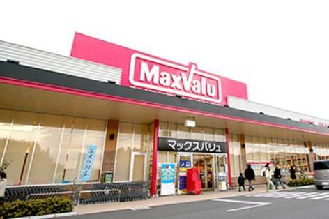 マックスバリュ 高屋店