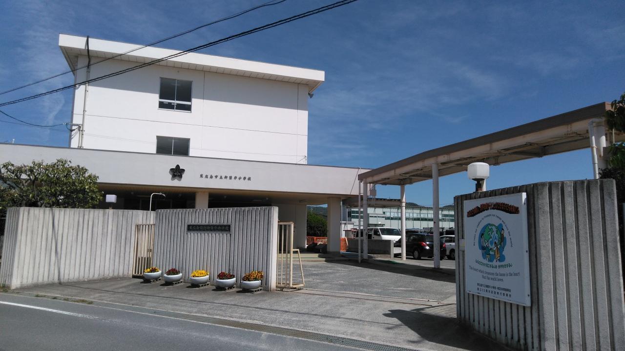 東広島市立御薗宇小学校