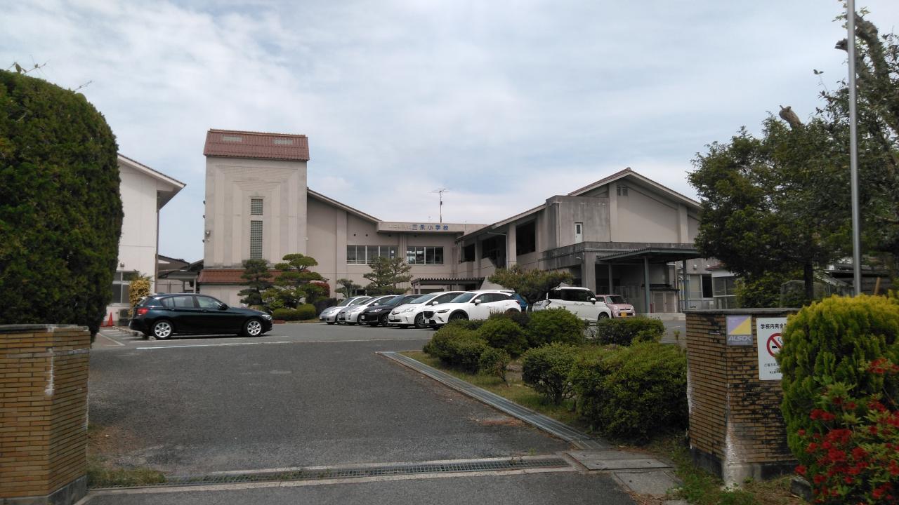 東広島市立三永小学校