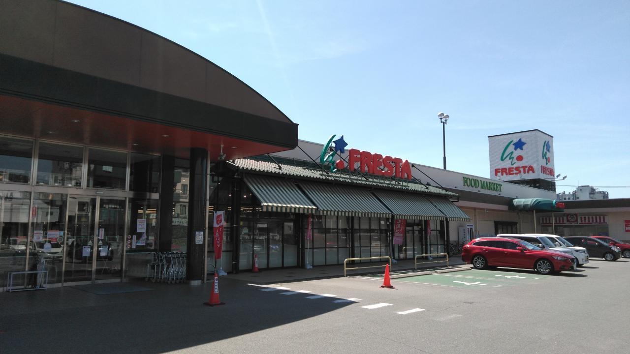 フレスタ 西条店