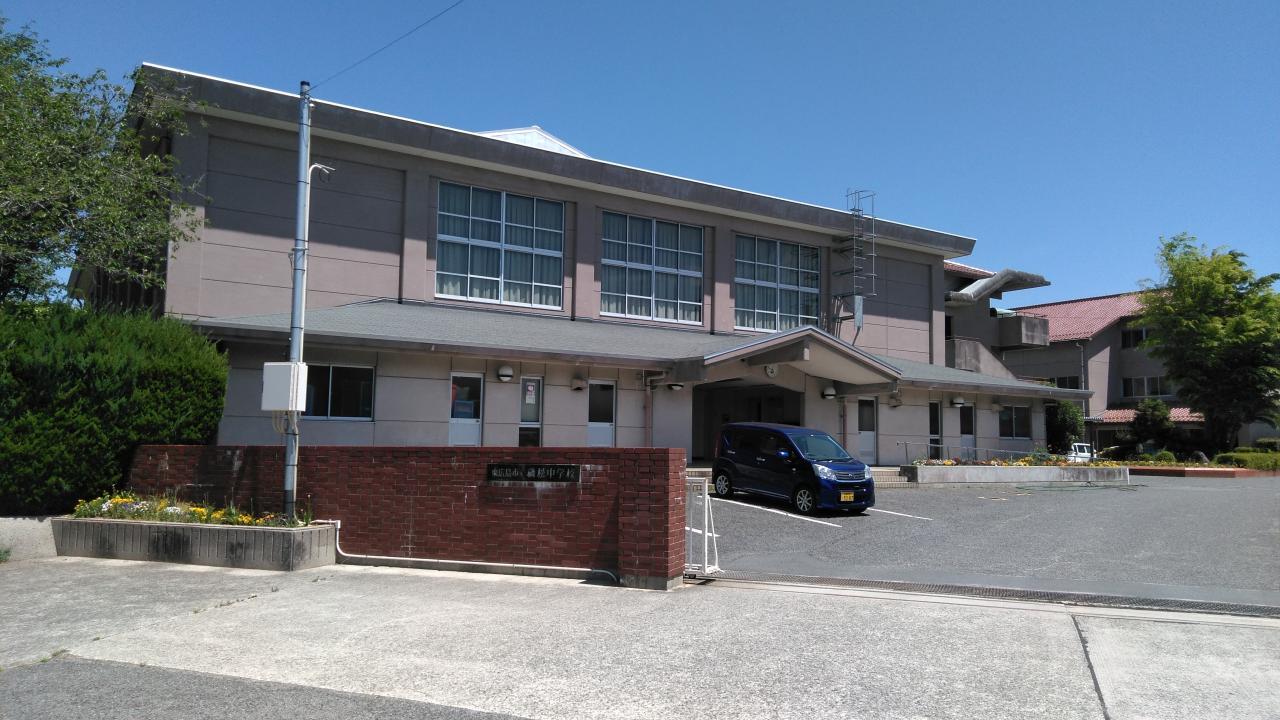 東広島市立磯松中学校