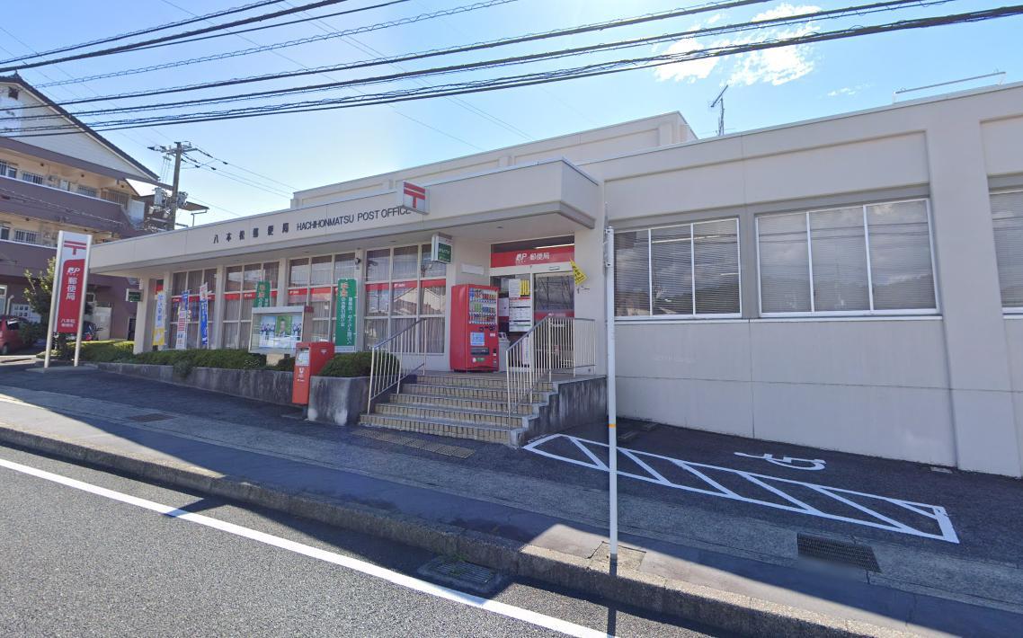 八本松郵便局