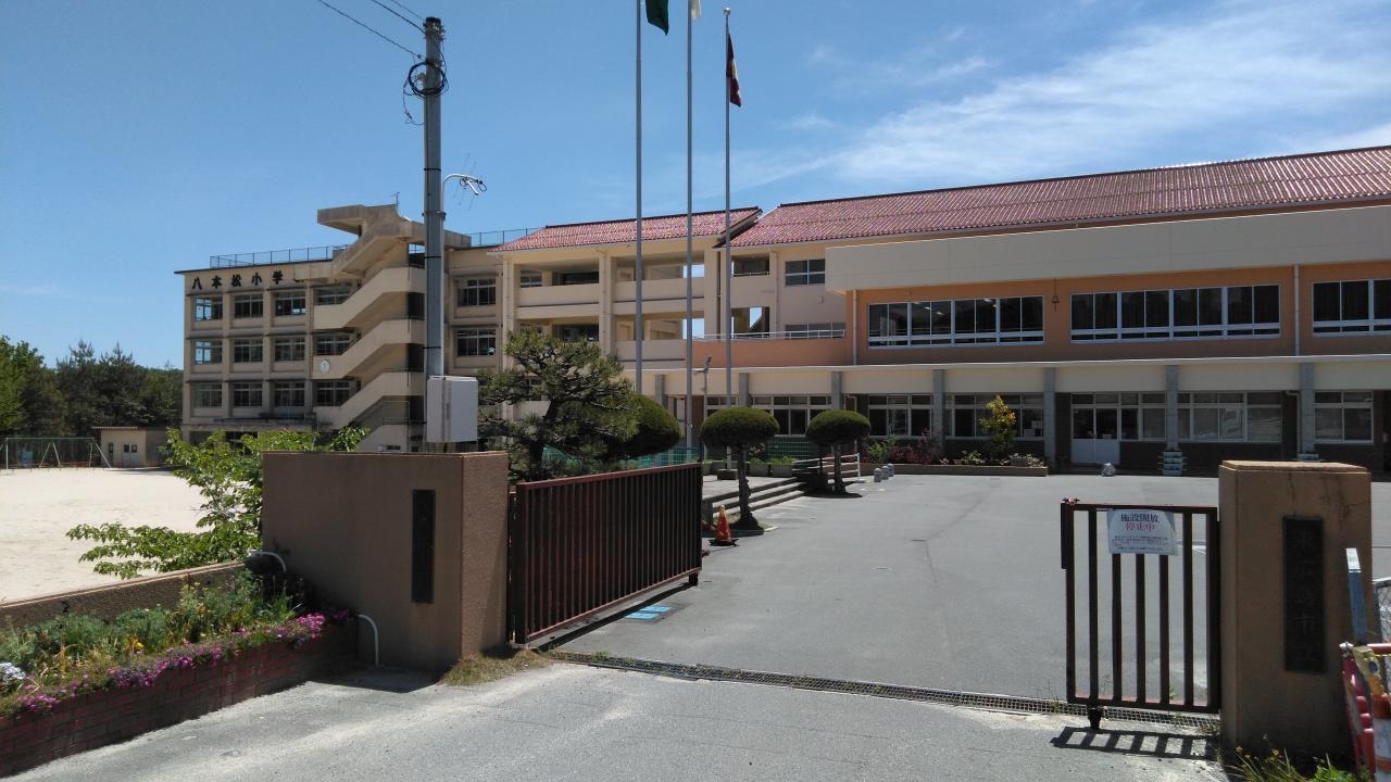 東広島市立八本松小学校