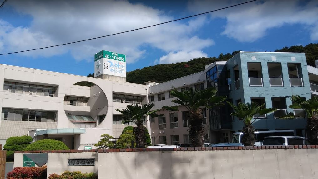 門司松ヶ江病院