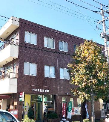 門司藤松郵便局