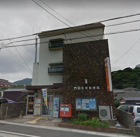 門司永黒郵便局