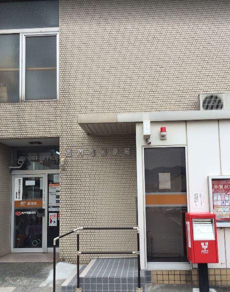 西門司郵便局