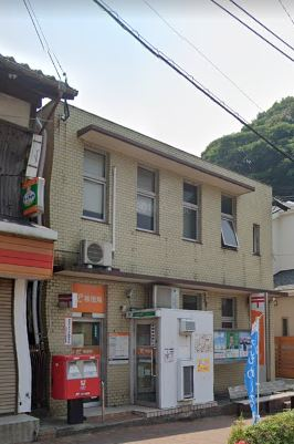 門司丸山郵便局
