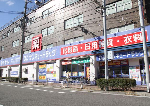 サンキュー薬局 門司港店
