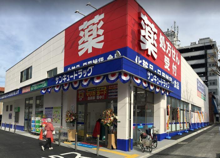 サンキュー薬局 東門司店