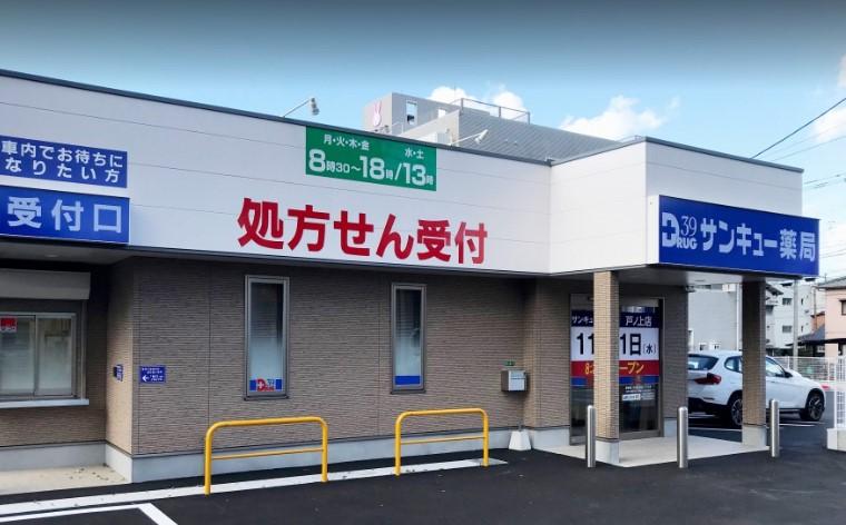 サンキュー薬局 戸ノ上店