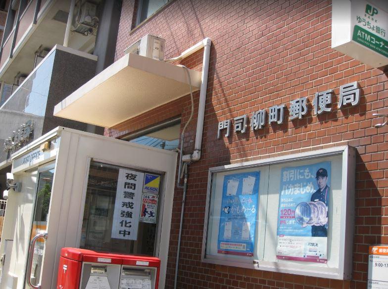 門司柳町郵便局