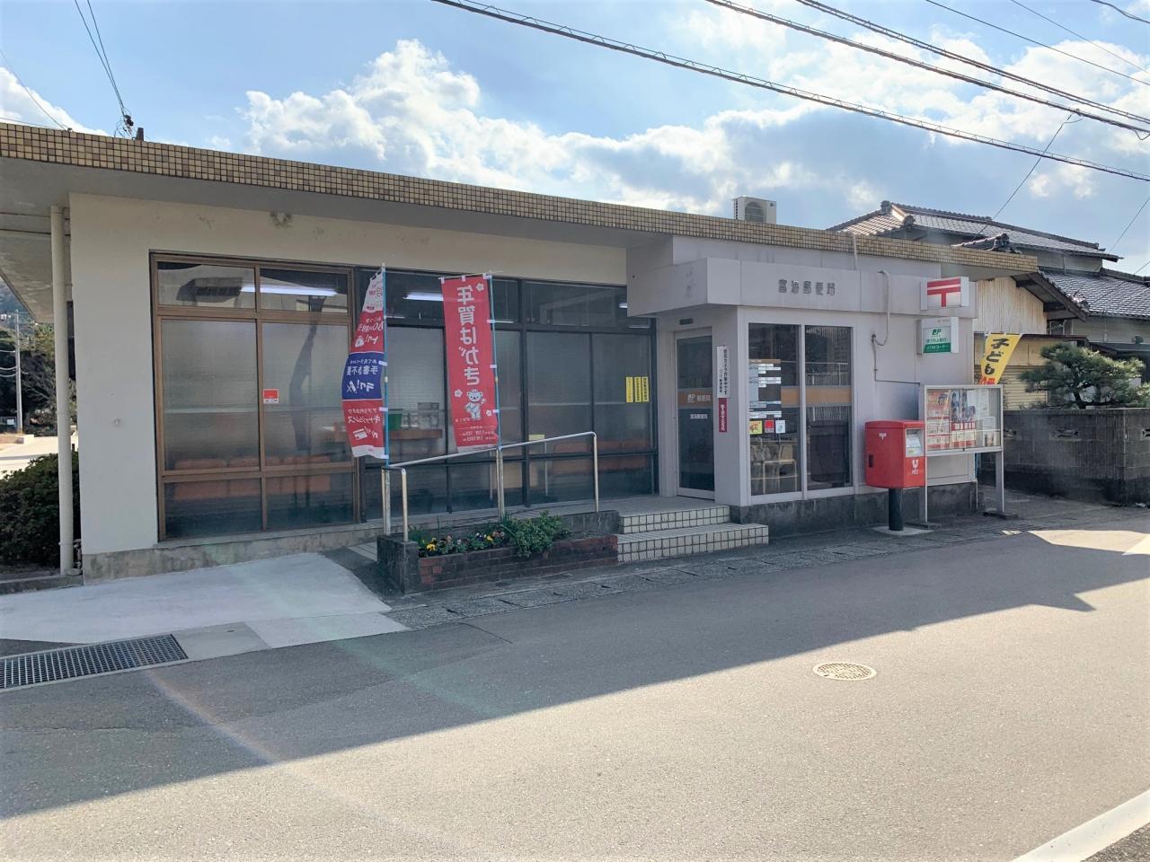 富海郵便局