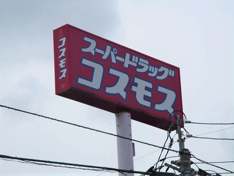 コスモス新山口駅店