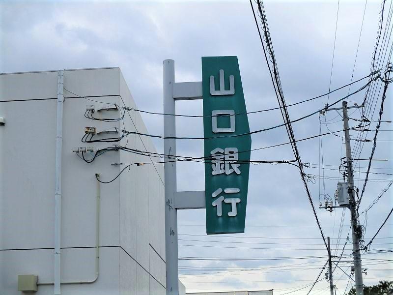山口銀行 小郡支店