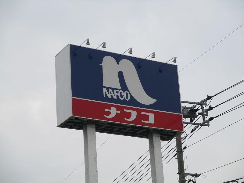 ナフコ小郡店