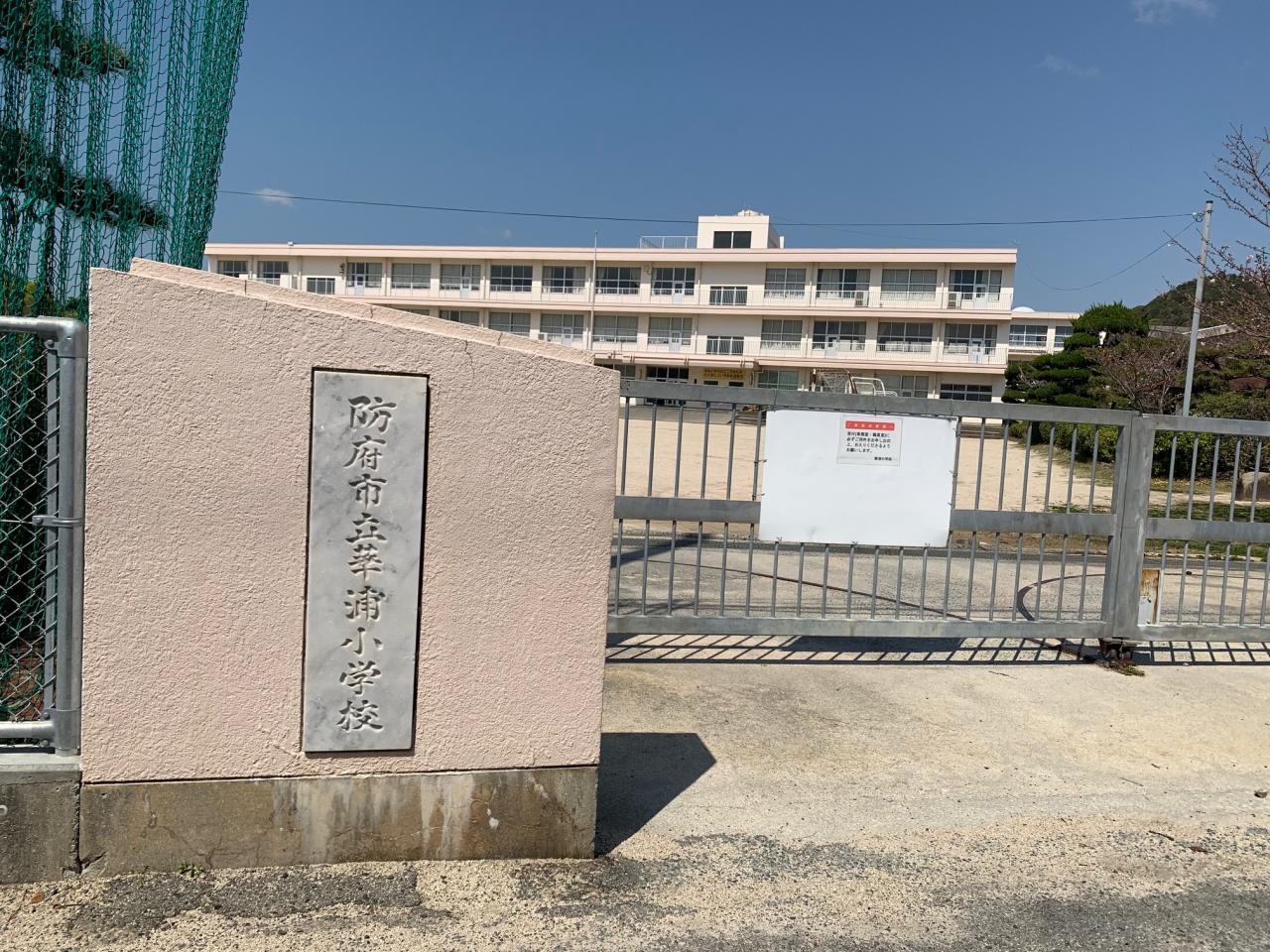 華浦小学校