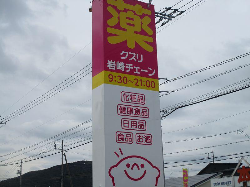 クスリ岩崎チェーンコスパ防府店