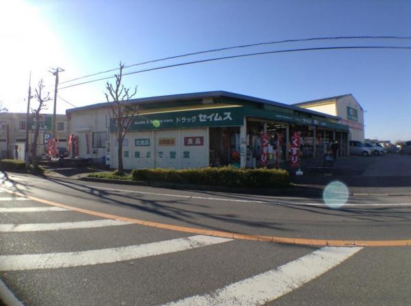 ドラッグセイムス 小倉町店