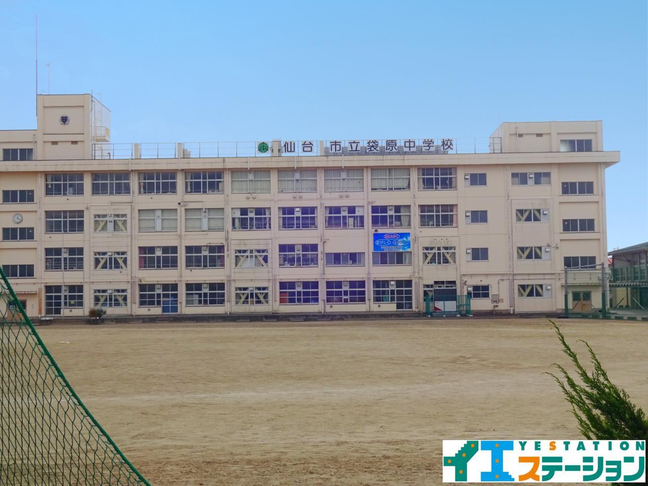 袋原中学校